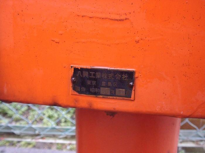 ポスト写真 : 米子彦名局の前3 銘板 2010/02/26 : 米子彦名郵便局の前 : 鳥取県米子市彦名町4569-1