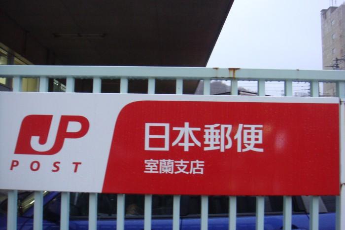 郵便局写真 : 日本郵便室蘭支店 : 室蘭郵便局 : 北海道室蘭市中央町一丁目1-10
