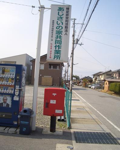 ポスト写真 :  : あじさいの家共同作業所 : 滋賀県彦根市平田町630-3