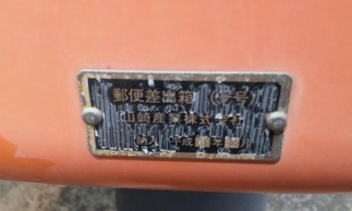 ポスト写真 : 100403_椿簡易郵便局前3 : 椿簡易郵便局の前 : 千葉県匝瑳市椿1529-6