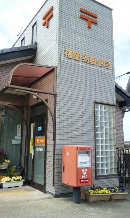 ポスト写真 : 100403_椿簡易郵便局前4 : 椿簡易郵便局の前 : 千葉県匝瑳市椿1529-6