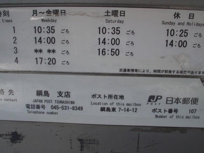 ポスト写真 : 07(時) : 横浜日吉七郵便局の前 : 神奈川県横浜市港北区日吉七丁目14-12