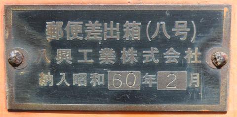 ポスト写真 : 鮒井鉄工所南_03 : 鮒井鉄工所南 : 群馬県高崎市飯塚町