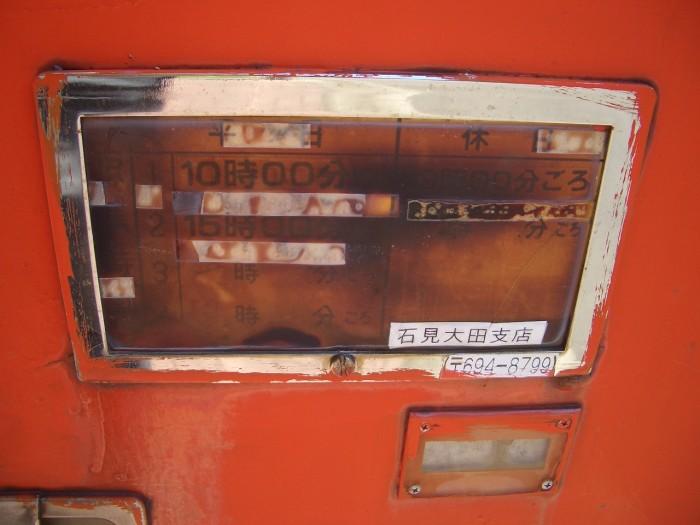 ポスト写真 : 静間局前B : 静間郵便局の前 : 島根県大田市静間町1041-9