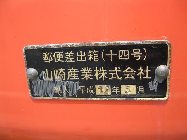 ポスト写真 : 東集会所前 : 東集会所前 : 愛媛県宇和島市下波2441