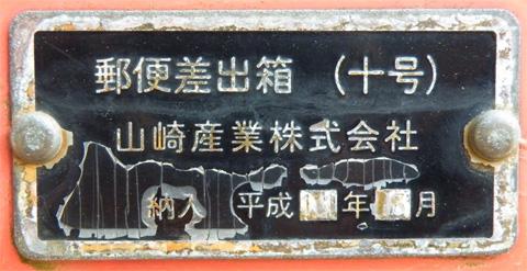 ポスト写真 : 金丸郵便局の前_03 : 金丸郵便局の前 : 石川県鹿島郡中能登町金丸又れ部36-1