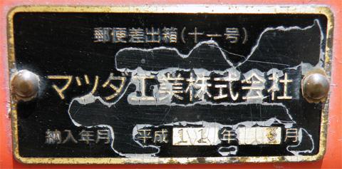 ポスト写真 : 山辺郵便局の前_03 : 山辺郵便局の前 : 山形県東村山郡山辺町山辺1283-4