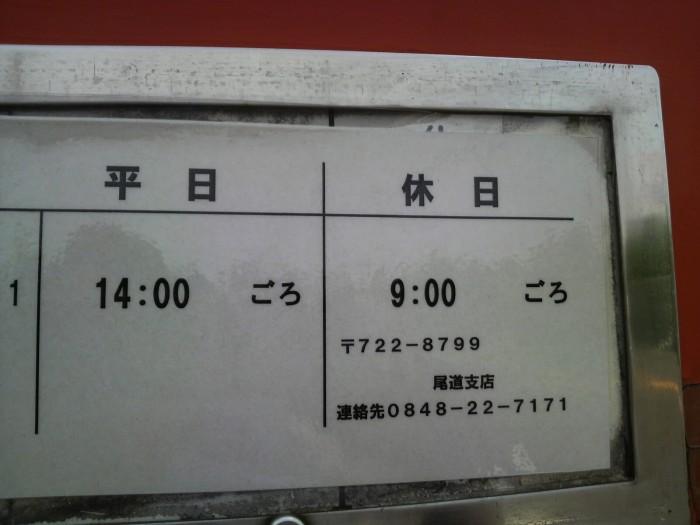 ポスト写真 : 細谷酒店まえ(取集時刻) : 旭が丘第一児童公園 : 広島県尾道市久保町2144