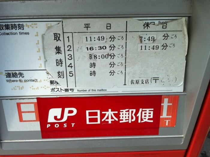 ポスト写真 :  : 佐原関戸郵便局の前 : 千葉県香取市佐原イ579