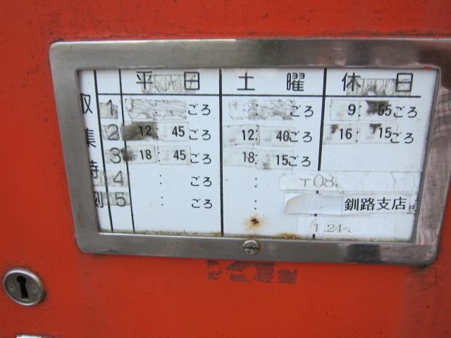 ポスト写真 :  : 大森商店 : 北海道釧路市新富町9-25