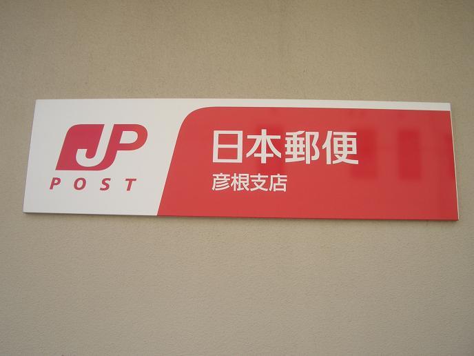 郵便局写真 :  : 彦根郵便局 : 滋賀県彦根市中央町3-5