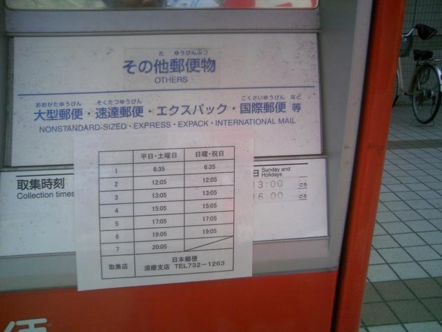 ポスト写真 : 2010/08/20須磨局前 : 須磨郵便局の前 : 兵庫県神戸市須磨区鷹取町二丁目
