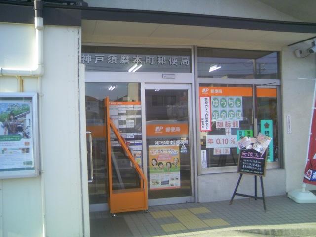 郵便局写真 : 2010/09/03神戸須磨本町局 : 神戸須磨本町郵便局 : 兵庫県神戸市須磨区須磨本町二丁目
