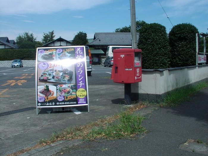 ポスト写真 : 山水亭駐車場角(2010/9/7) : 山水亭駐車場角 : 茨城県つくば市松代二丁目4