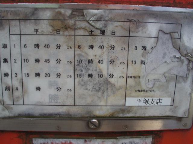 撤去ポスト写真 : 12(時) : 亀井矯正歯科医院そば : 神奈川県平塚市立野町39-9