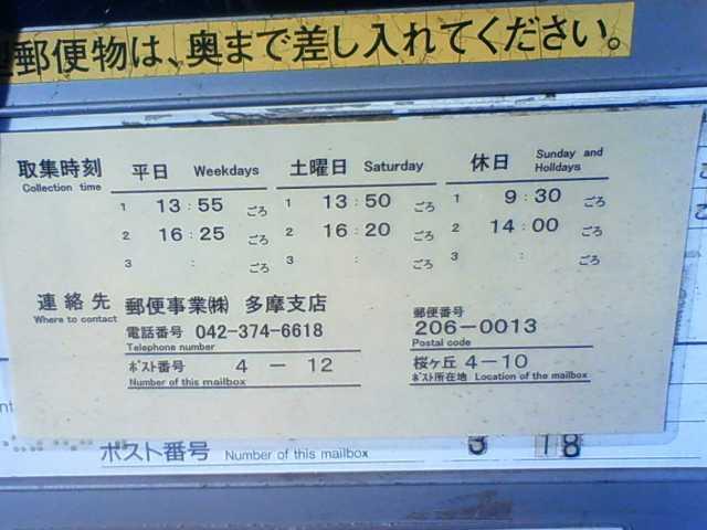 ポスト写真 : 101011-多摩4-12-浄水場バス停留所前-取集時刻-NEC_0043 : 浄水場バス停留所前 : 東京都多摩市桜ヶ丘四丁目10