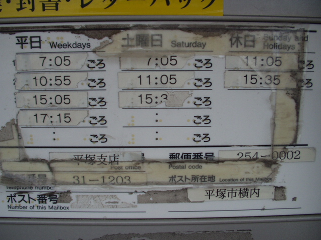 ポスト写真 : 19(時・ハガレ) : 平塚横内郵便局の前 : 神奈川県平塚市横内3785-5