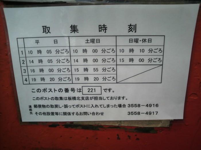 ポスト写真 : 取集時刻 : 福徳志村店のそば : 東京都板橋区志村一丁目32