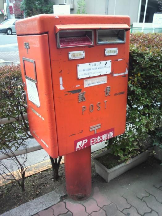 ポスト写真 : 斜め左から撮影 : 福徳志村店のそば : 東京都板橋区志村一丁目32