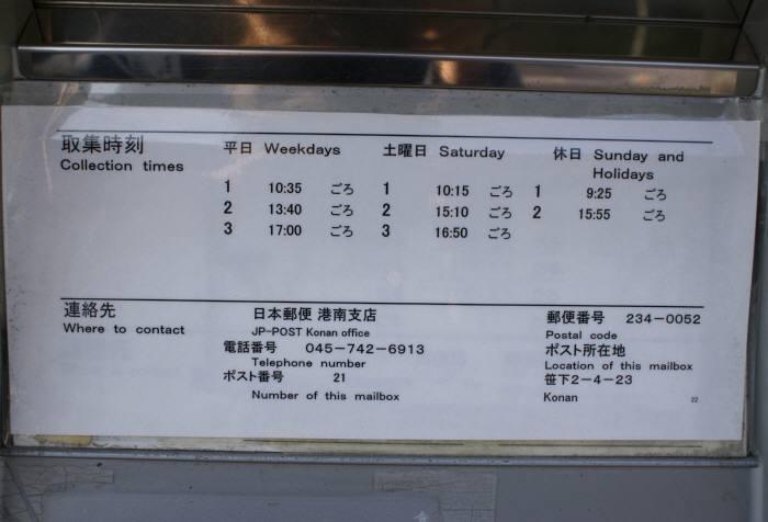 ポスト写真 : 2340052笹下局 : 横浜笹下郵便局の前 : 神奈川県横浜市港南区笹下二丁目4-23