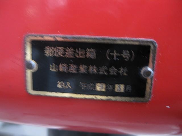 ポスト写真 : 和田郵便局の前 : 和田郵便局の前 : 香川県観音寺市豊浜町和田兵1306