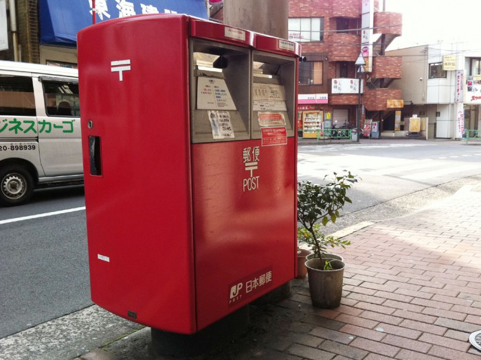 ポスト写真 : アップ : サンライズアサヒビル前 : 東京都中野区東中野一丁目51-4