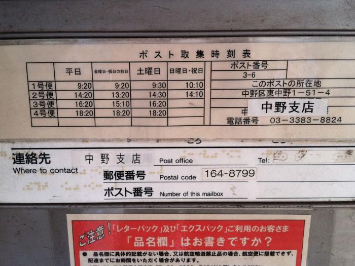 ポスト写真 : 集収時刻 : サンライズアサヒビル前 : 東京都中野区東中野一丁目51-4