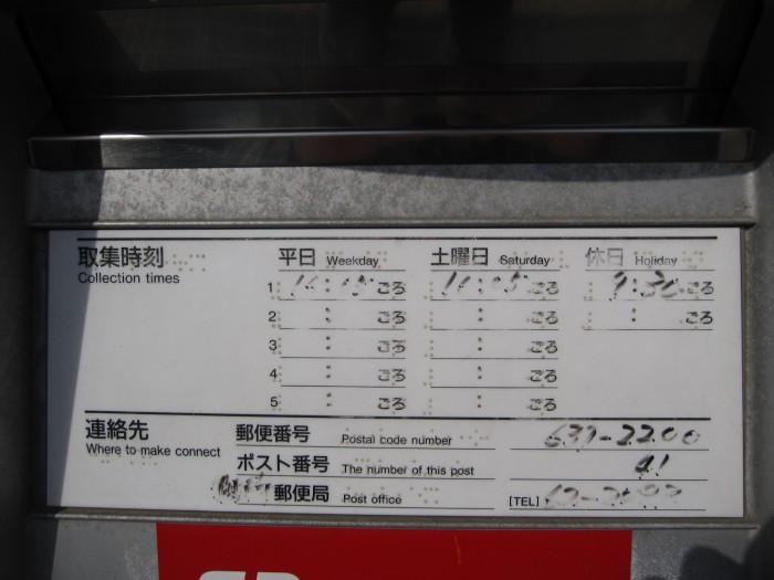 ポスト写真 : 名柄郵便局の前2 : 名柄郵便局の前 : 奈良県御所市増48-1