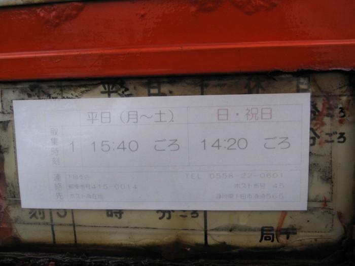 ポスト写真 : 旧・須崎簡易郵便局の前2 : 旧・須崎簡易郵便局の前 : 静岡県下田市須崎565