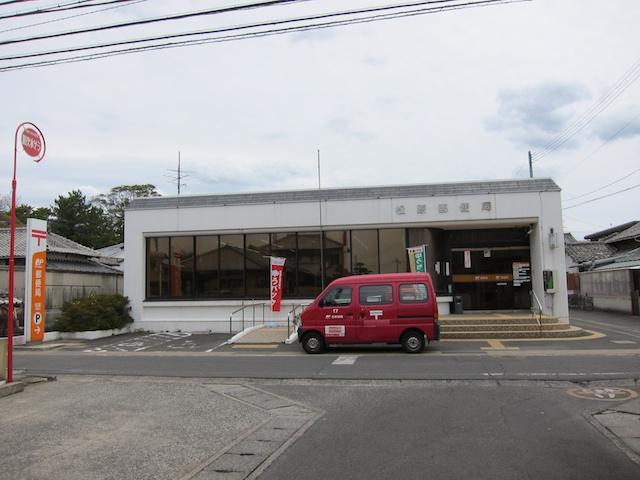郵便局写真 :  : 松原郵便局 : 長崎県大村市松原本町330-2