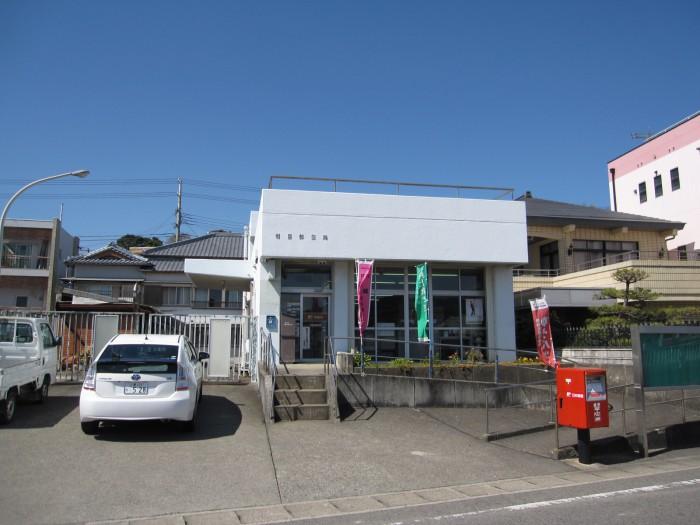 郵便局写真 : 切目 : 切目郵便局 : 和歌山県日高郡印南町西ノ地