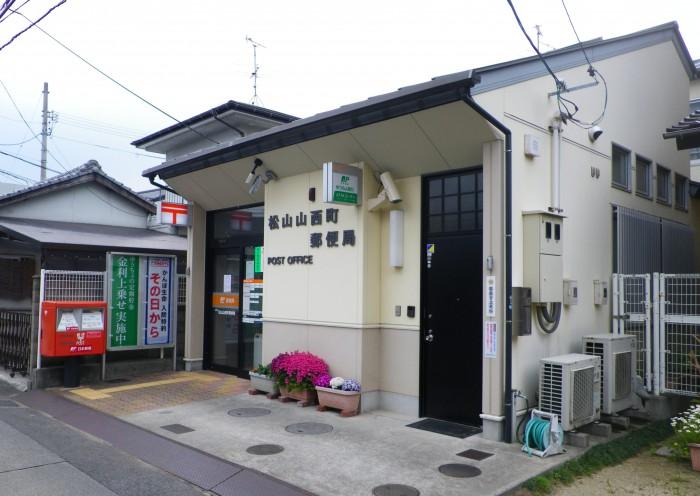 郵便局写真 : 松山山西町郵便局 : 松山山西町郵便局 : 愛媛県松山市山西町710