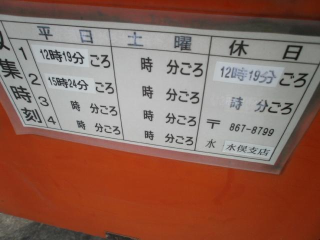 ポスト写真 : 水俣丸島局前B : 水俣丸島郵便局の前 : 熊本県水俣市丸島町二丁目2-5