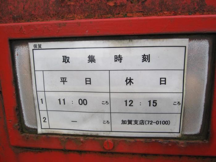 ポスト写真 : 保賀町民会館前3 : 保賀町民会館前 : 石川県加賀市保賀町ソ16