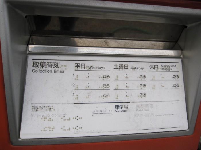 ポスト写真 : 宮口商店前2 : 宮口商店 : 石川県輪島市三井町本江ル1