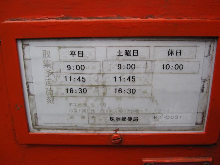 ポスト写真 : 大谷郵便局の前2 : 大谷郵便局の前 : 石川県珠洲市大谷町17-12-1