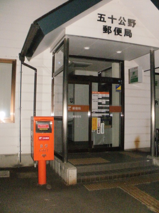 ポスト写真 :  : 五十公野郵便局の前 : 新潟県新発田市五十公野7028