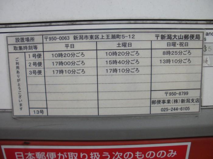 ポスト写真 :  : 新潟大山郵便局の前 : 新潟県新潟市東区上王瀬町5-12