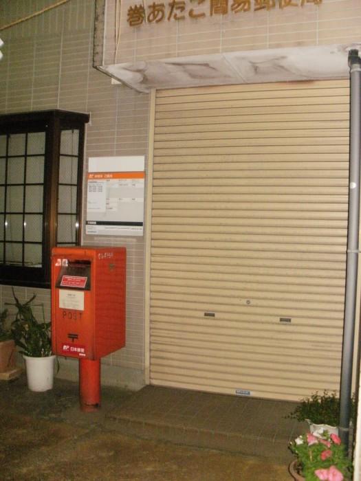 ポスト写真 :  : 巻あたご簡易郵便局の前 : 新潟県新潟市西蒲区巻甲585