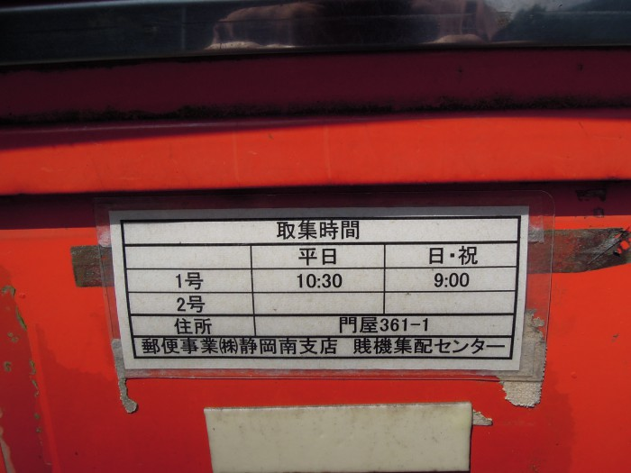 ポスト写真 : 門屋バス停3 : 門屋バス停 : 静岡県静岡市葵区門屋361