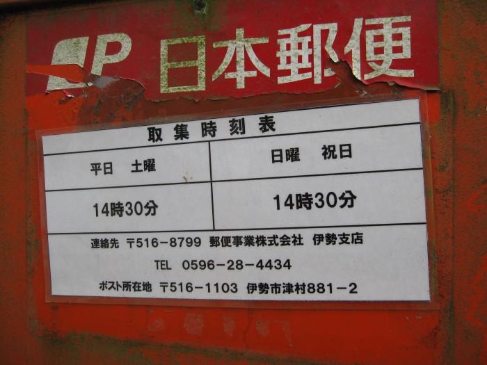 ポスト写真 : 津村町公民館前2 : 津村町公民館前 : 三重県伊勢市津村町881-2