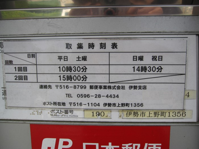 ポスト写真 : 沼木郵便局の前2 : 沼木郵便局の前 : 三重県伊勢市上野町1356