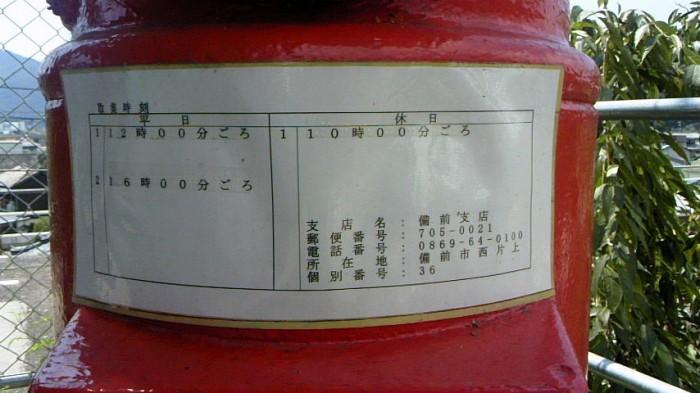 ポスト写真 : 西片上駅前取集時刻 : JR西片上駅前 : 岡山県備前市西片上83-16