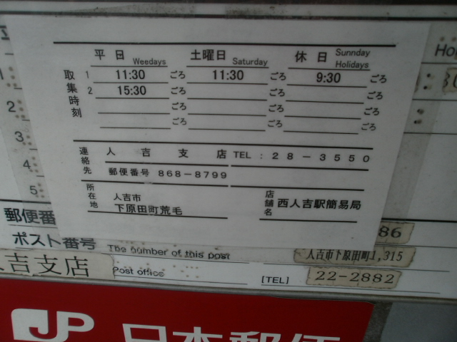 ポスト写真 : 西人吉駅前簡易局前C : 西人吉駅前簡易郵便局の前 : 熊本県人吉市下原田町1315-2