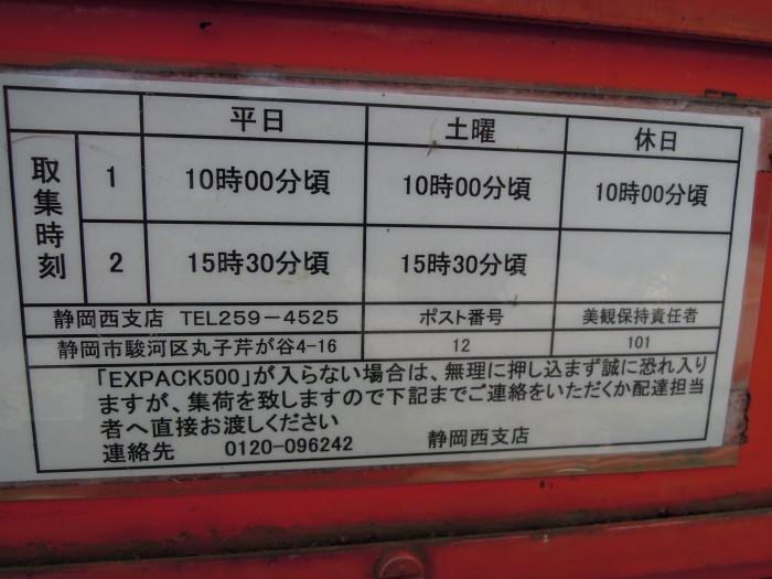 ポスト写真 : せりがや商店前2 : せりがや商店前 : 静岡県静岡市駿河区丸子芹が谷町4-16