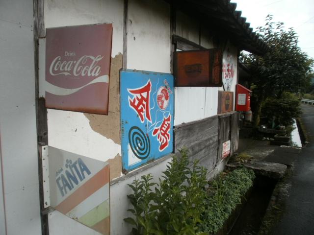 ポスト写真 : 大柿商店A : 大柿商店 : 熊本県人吉市中神町536
