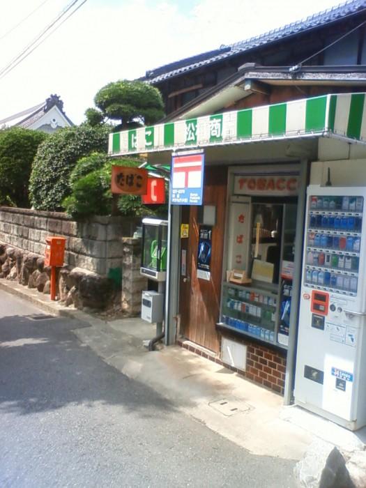 ポスト写真 : 松村商店 : 松村商店前 : 大阪府八尾市教興寺七丁目30