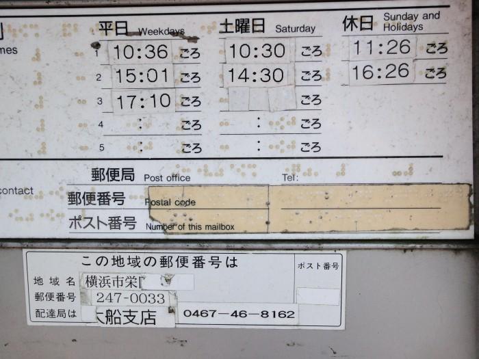 ポスト写真 :  : 横浜桂台郵便局の前 : 神奈川県横浜市栄区桂台南一丁目18-6