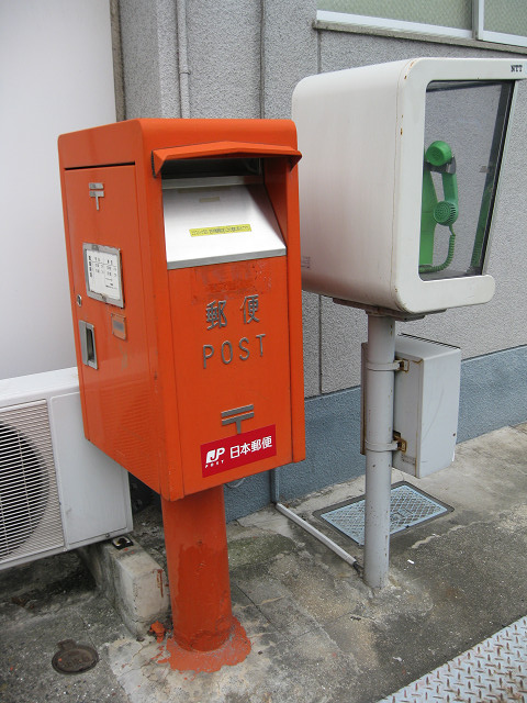 ポスト写真 : 尾道吉和郵便局の前 : 尾道吉和郵便局の前 : 広島県尾道市沖側町2-34
