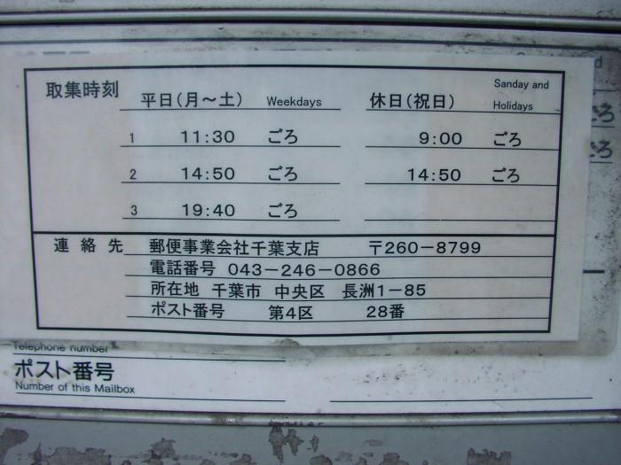 ポスト写真 : JR本千葉駅前(2011/10/5) : 本千葉駅東口 : 千葉県千葉市中央区長洲一丁目30-1